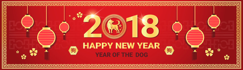 Happy Lunar New Year 2018 - Year of the Dog